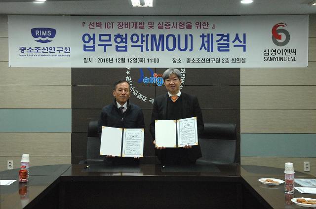 중소조선연구원·삼영이엔씨 선박 ICT 장비 개발 협력