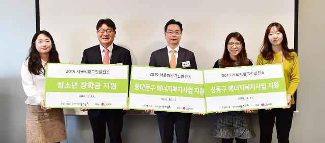 LG화학, 태양광 수익으로 청소년 장학사업 벌인다