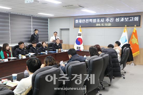 의왕소방, 화재안전특별조사 추진 성과 보고회 개최
