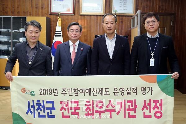 서천군, 주민참여예산 운영 '전국 최우수' 기관 선정