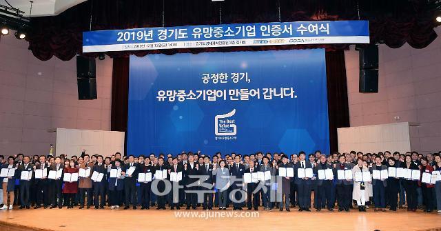 경기도 유망중소기업 인증서 수여식 개최