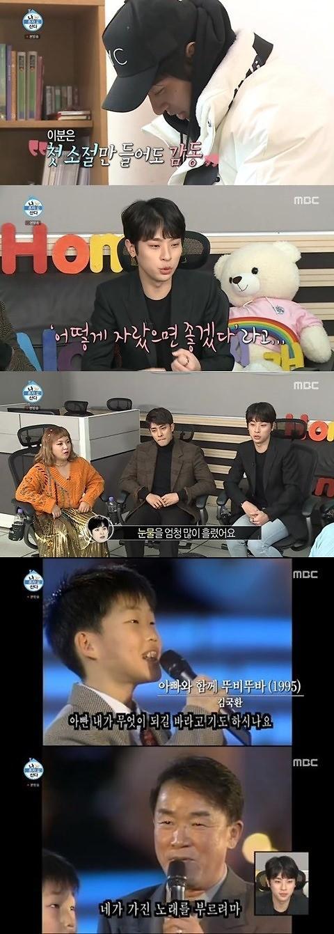 나혼자 산다, 박정민 김국환 아빠와 뚜비뚜바