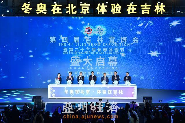 第四届吉林雪博会盛大开幕