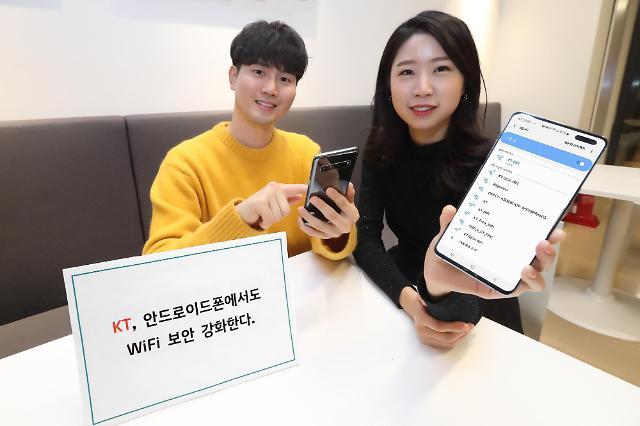 KT, 전국 13만개 와이파이 존 보안 강화… 안드로이드폰 개인 정보 유출 막는다