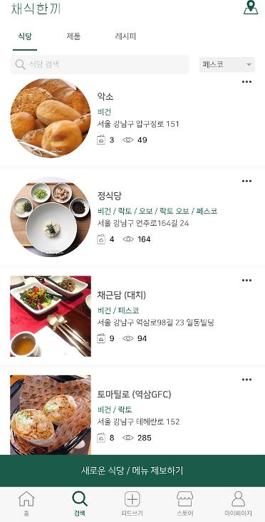'쑥쑥' 크는 채식시장···혼밥에 회식 가능