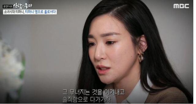 """소녀시대 티파니 영 """"가족이라면 최선을 다했는데..."""""""