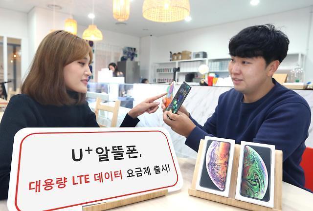 """""""알뜰폰 결합상품 나온다""""… 과기정통부, LG유플러스에 조건 부과"""
