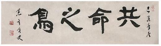 [포토] 올해의 사자성어 '공명지조'(共命之鳥) 무슨 뜻?