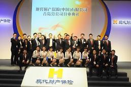 . 【韩中日首脑会谈特辑】现代海上——外国保险公司在京首卖车保.