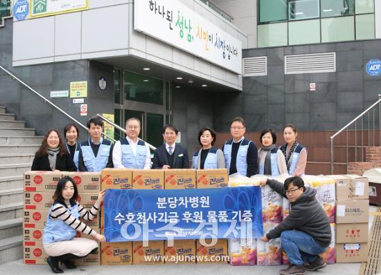 분당 차병원, 중앙동 행정복지센터에 물품 기부