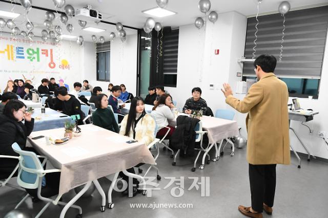 양주시, 첫 번째 '청년동아리 네트워킹 데이' 개최