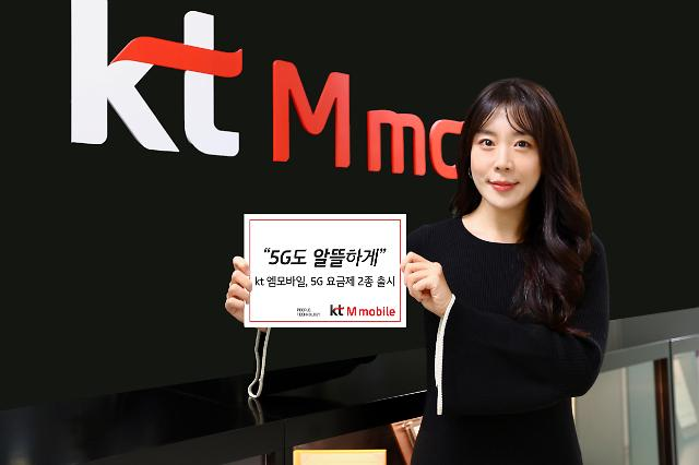 KT엠모바일, 5G 요금제 2종 출시… 알뜰폰 5G 본격화
