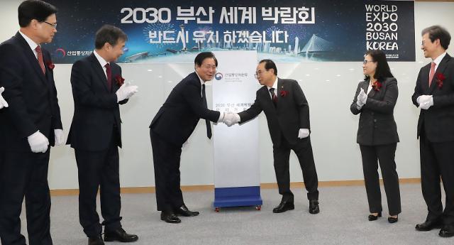"""오거돈 부산시장 """"2030월드엑스포, 꼭 유치""""…유치기획단 출범"""