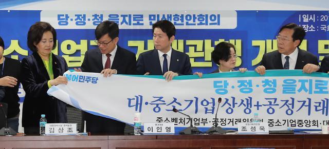 """중소기업계, 대·중기 거래관행 개선·상생협력 확산책 """"환영"""""""