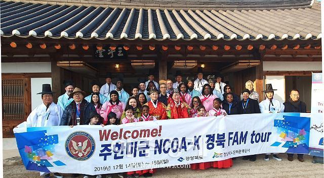 경북문화관광공사, 주한미군 및 관계자 초청 시범 팸투어 개최