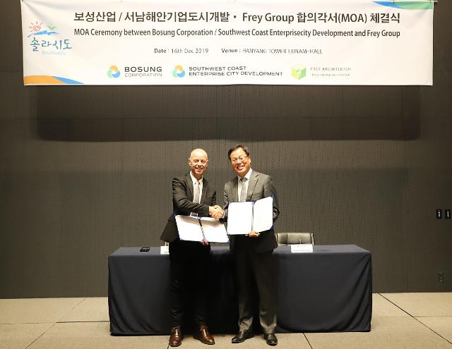 """보성그룹, 獨기업과 MOA...""""글로벌 대규모 투자유치 박차 가할 것"""""""