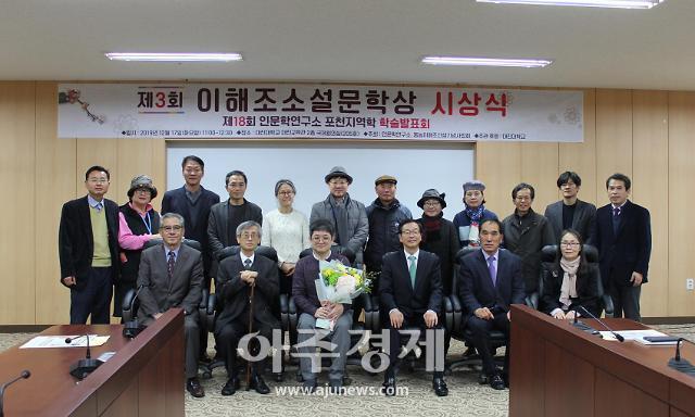 제3회 이해조소설문학상, 최민우 작가의 점선의 영역 수상작 선정 및 시상식 개최