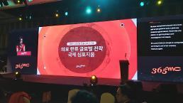 """.""""365mc医院韩流医疗全球战略国际研讨会""""在首尔举行."""
