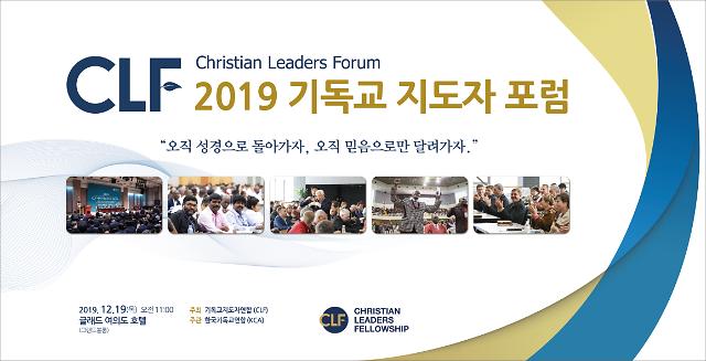 한국기독교연합(KCA), 2019 서울 기독교지도자포럼 개최