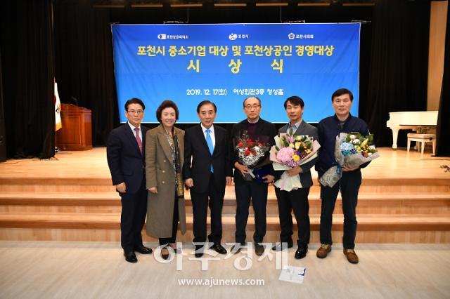 포천시, '제17회 중소기업 대상' 및 '2019 포천상공인 경영대회 시상식 개최
