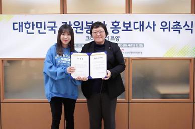 크리에이터 쯔양, 대한민국 자원봉사 홍보대사로 위촉
