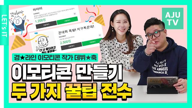 [렛츠아이티/영상] 라인 이모티콘 작가 데뷔 후기…과연 수익은 얼마일까?