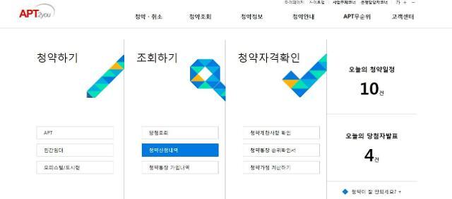아파트투유 19일 청약 당첨 발표 어디?