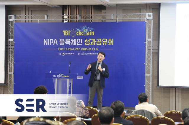 세종텔레콤이 개발한 학사정보관리 플랫폼, NIPA가 선정한 블록체인 우수사례로 선정