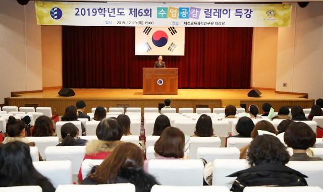 대전초등교사, 교실수업개선의 중심에 서다!