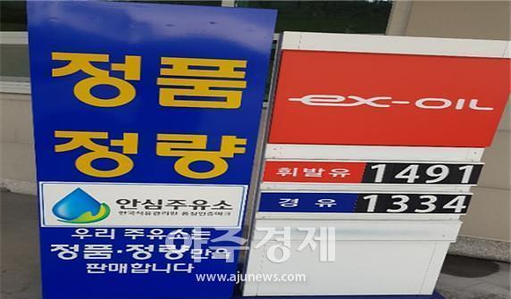 도공 강천산주유소(광주방향), 석유관리원 품질인증 재협약