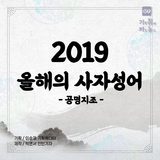 [카드뉴스] 매년 교수들이 선정해온 18개 올해의 사자성어... 2019년은?