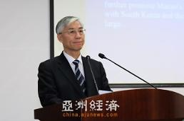 .中国驻韩使馆举行庆祝澳门回归20周年招待会.