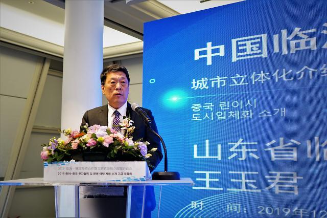 2019临沂-韩国投资合作暨文旅资源推介高端对话会在首尔举行