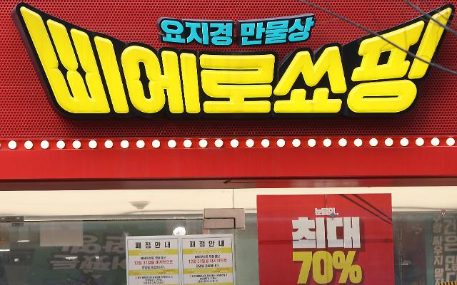 """韩版""""唐吉坷德""""卖场""""Pierrot Shopping""""将全部关门停业"""