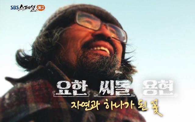 SBS 스페셜 요한·씨돌·용현…그는 누구인가?