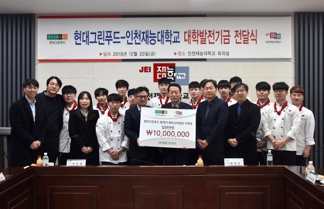 현대그린푸드, 인천재능대학교 발전기금 1000만원 기탁