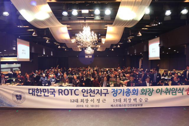 비에스종합병원, 백승금 행정원장 ROTC 인천지구 13대 회장 취임