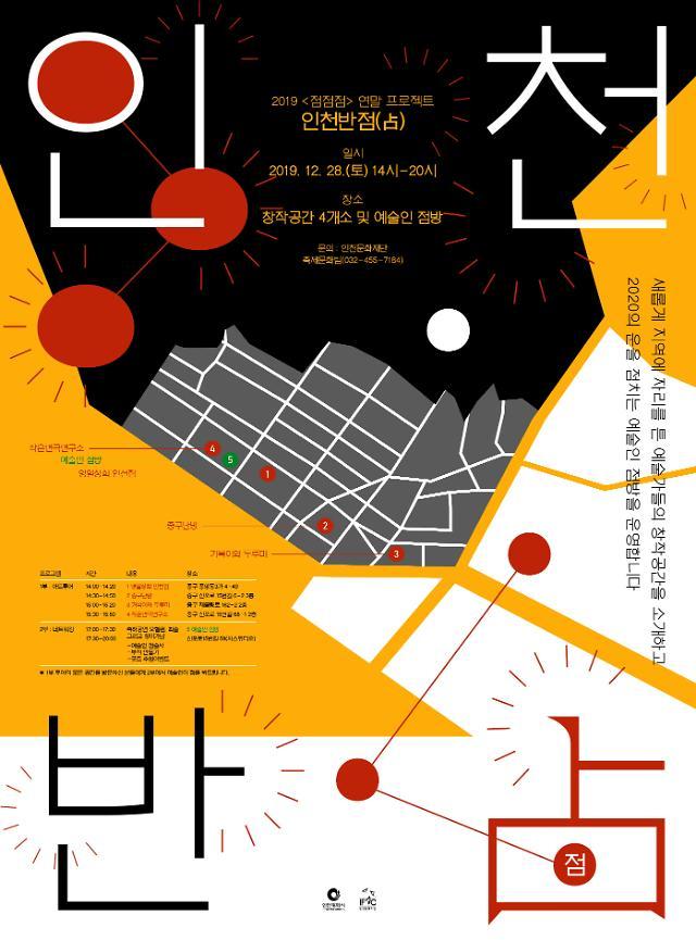 인천문화재단,점점점 공동 프로젝트 <인천반점(占)> 개최