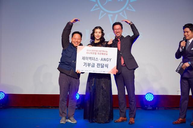 제이엑터스, '시니어모델 자선패션쇼' 성황리 마침표…불우이웃에 연탄 전달