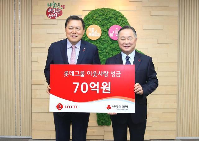 롯데그룹, 70억 이웃사랑 성금 사회복지공동모금회 기탁
