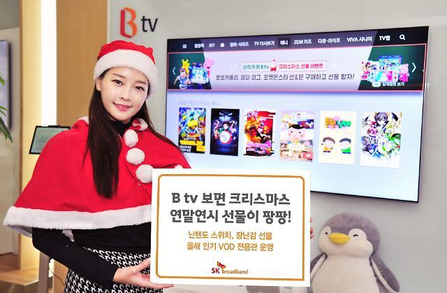 SK브로드밴드 B tv, 크리스마스와 연말연시 맞아 VOD 경품·할인 이벤트