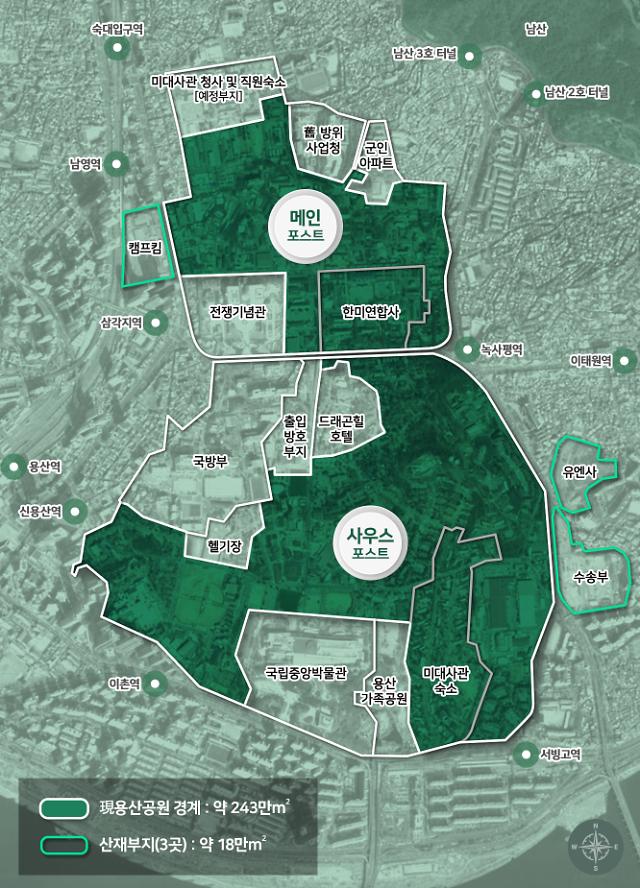 용산공원,  옛 방사청 부지 등 포함 여의도보다 큰 303만㎡ 규모로 조성