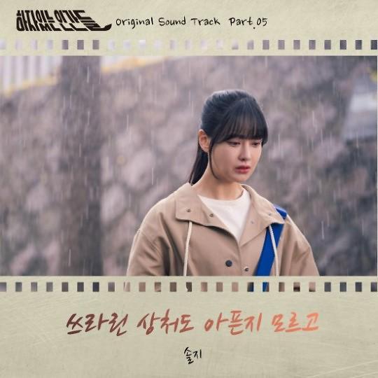 EXID率智为《有瑕疵的人们》演唱OST 今日公开音源