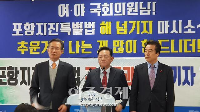 포항 범대위, 포항지진특별법 국회 본회의 상정 촉구
