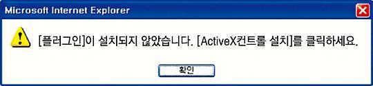 행안부, 공공기관 액티브엑스 제거 내년말까지 완료