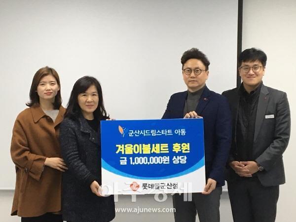 군산시드림스타트, 따뜻한 겨울나기지원사업 추진