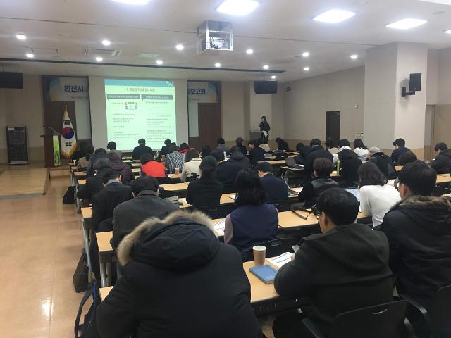 인천복지재단,'인천시 사회서비스원 설립 및  운영방안 연구 최종보고회'개최