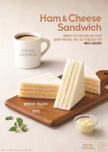 토종 이디야, '홍루이젠' 잡는다···1900원 대만식 샌드위치 출시