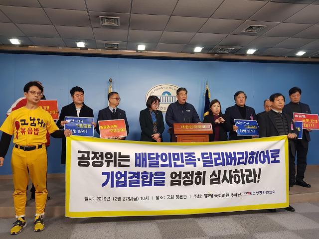"""소상공인연합회, """"우아한형제들·딜리버리히어로 기업결합 반대"""""""
