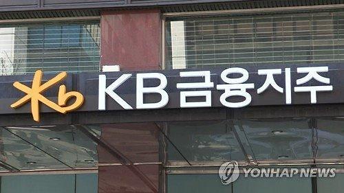 KB금융·국민은행 경영진 인사 단행… 차세대 육성 세대교체